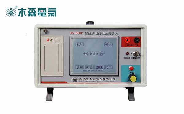 开口三角法电容电流测试仪