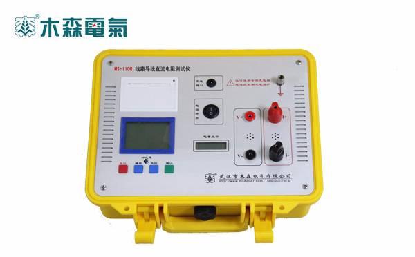 线路导线直流电阻测试仪
