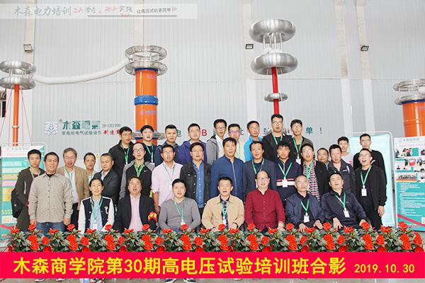 第30期高电压试验培训
