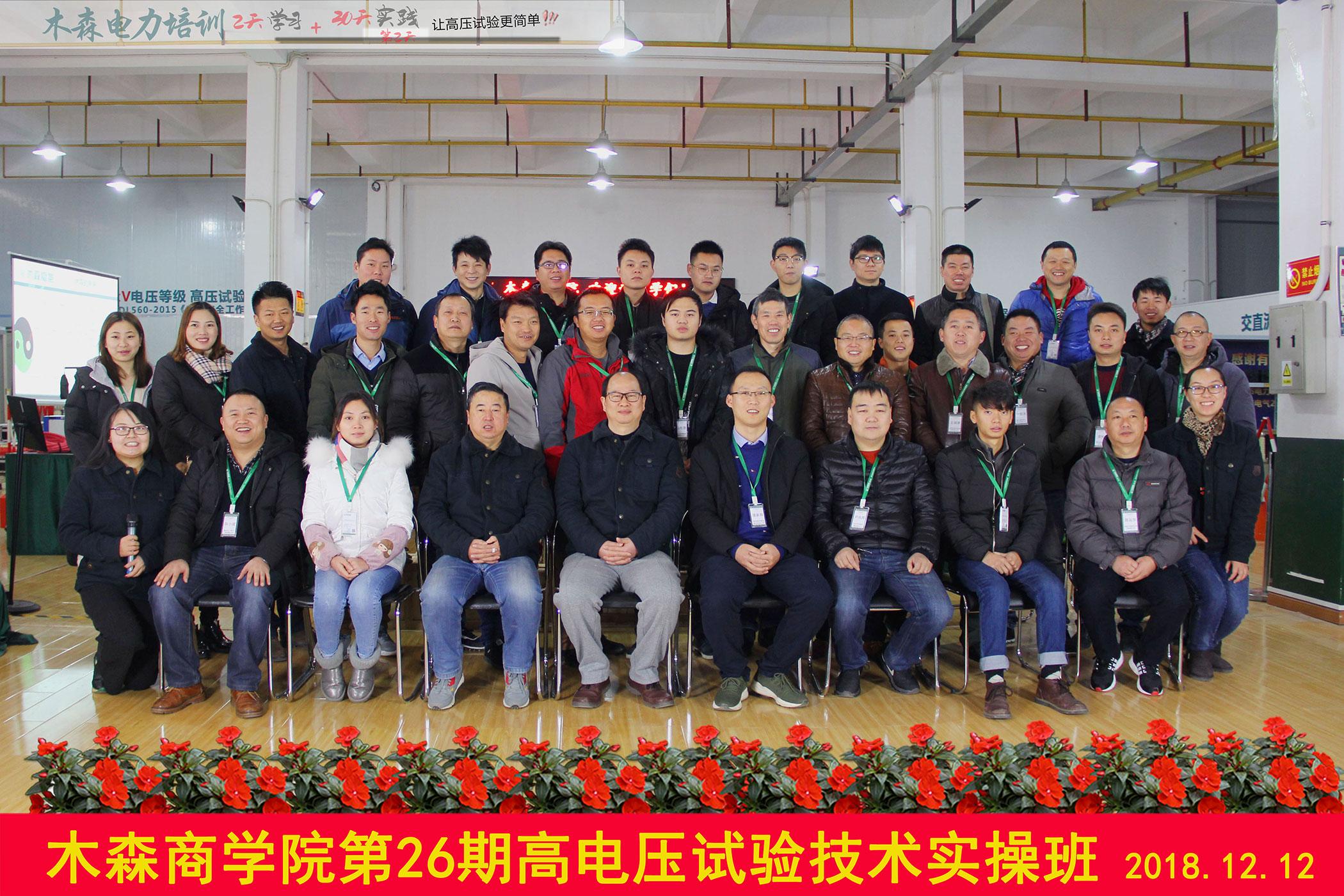 第26期高电压试验培训