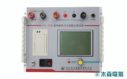 发电机转子交流阻抗测试仪是判断发电机转子绕组有无匝间短路的