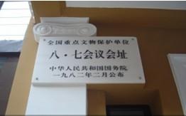 木森电气推荐八七会议旧址旅游