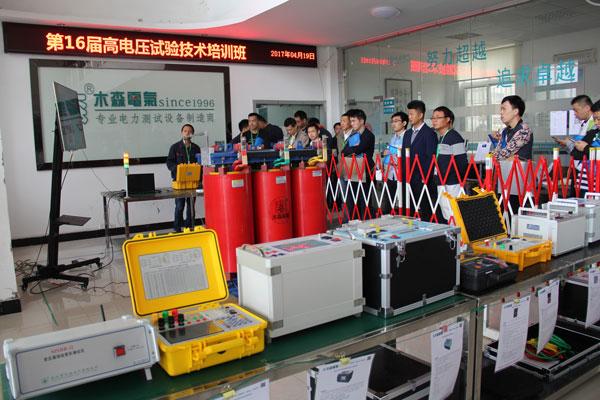 第16届高电压实验技术培训班现场