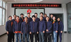 华中建设集团电气试验中心