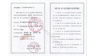 承试三级资质许可证