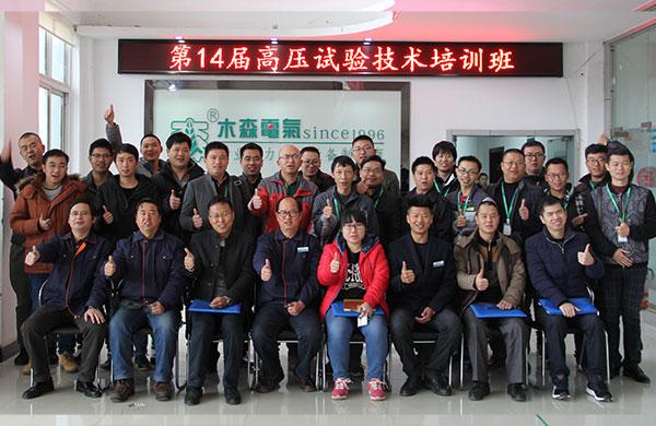 第14届高电压试验技术培训班