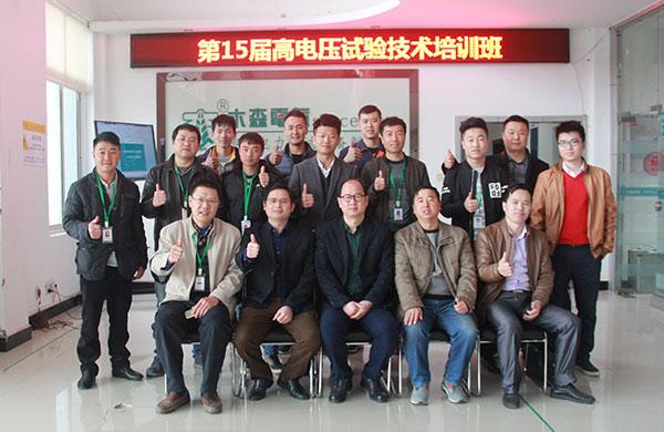 第15届高电压试验技术培训班