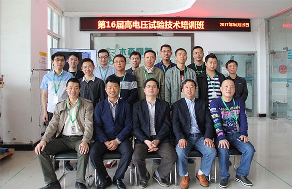 第16届高电压试验技术培训班