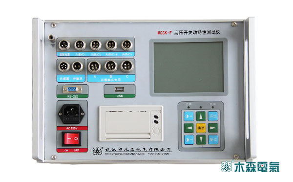 MSGK-F 高压开关动特性测试仪