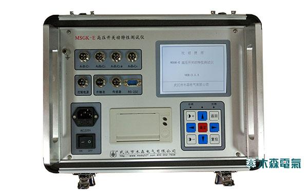 MSGK-E 高压开关动特性测试仪