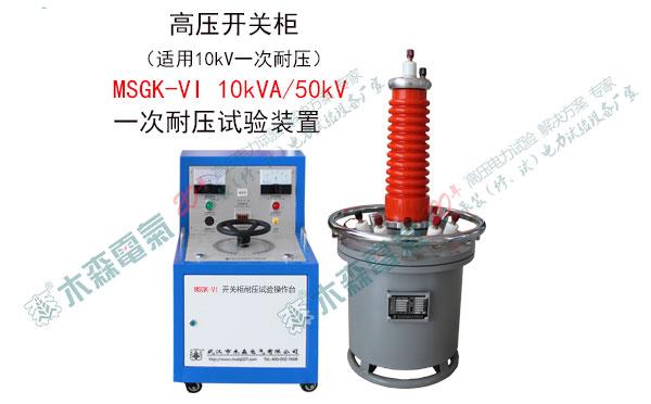 MSGK-VI 10kV一次耐压试验设备