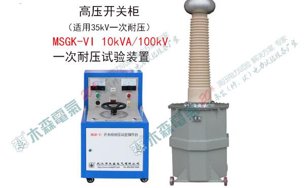 MSGK-VI 35kV一次耐压试验设备