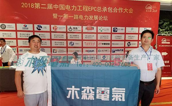 木森电气参加贵州第二届电力工程EPC总承包大会