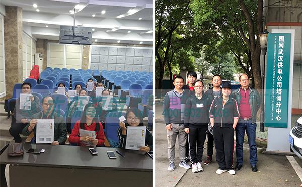 国网武汉供电公司培训中心进行报名