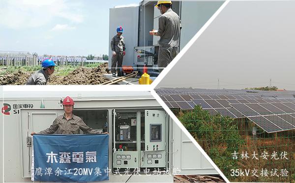 木森电气承接的新能源光伏发电站试验项目