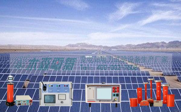 木森电气生产的新能源光伏发电站电气试验所用设备