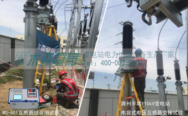 滁州半塔110kV变电站电容式电压互感器交接试验现场