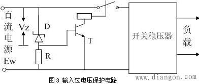 直流开关电源保护电路电源方案