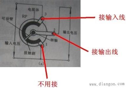 电位器接线图