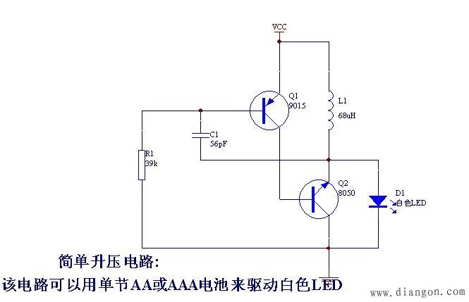 手电筒电路电路图基本工作原理和结构