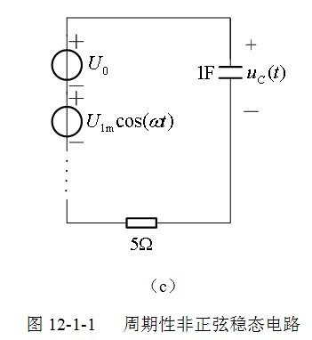 周期性非正弦稳态电路分析思路