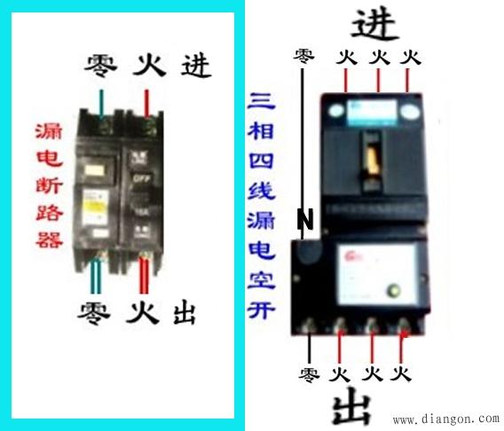 漏电断路器的接线方式