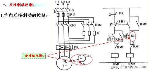 三相异步电动机电气制动控制