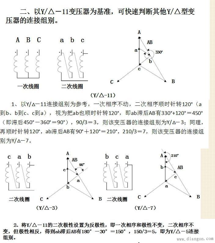 三相变压器连接组别判断方法