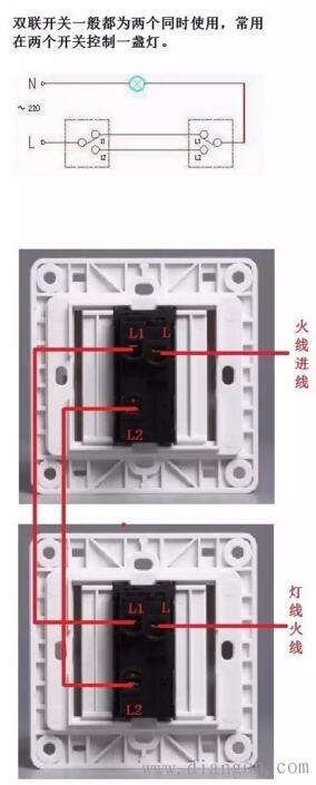 一开双控开关常用于两个开关控制一盏灯,双开双控,多开双控接线原理差