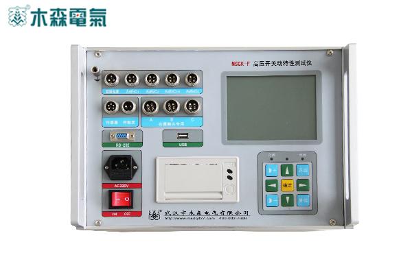石墨高压开关动特性测试仪面板