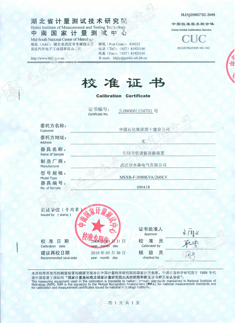 MSXB-f-2080kVA260kV变电站电气设备耐压装置检定证书