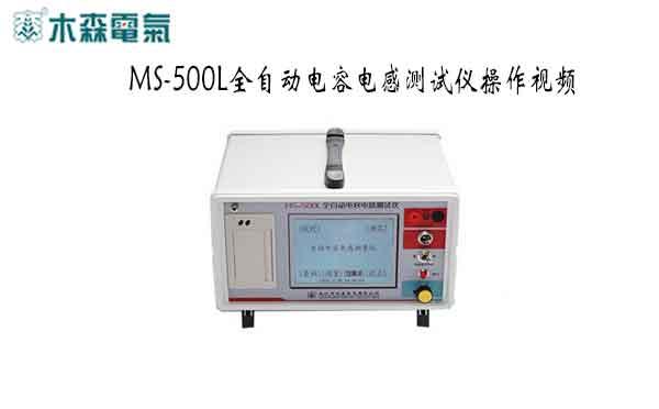 MS-500L 全自动电容电感测试仪操作视频