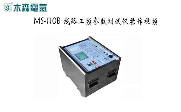 MS-110B 线路工频参数测试仪操作视频