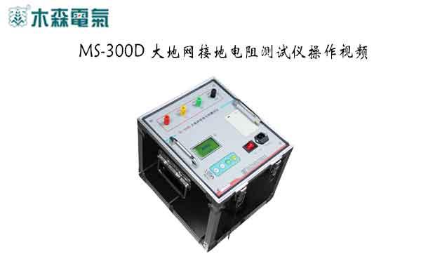 MS-300D 地网接地电阻测试仪操作视频