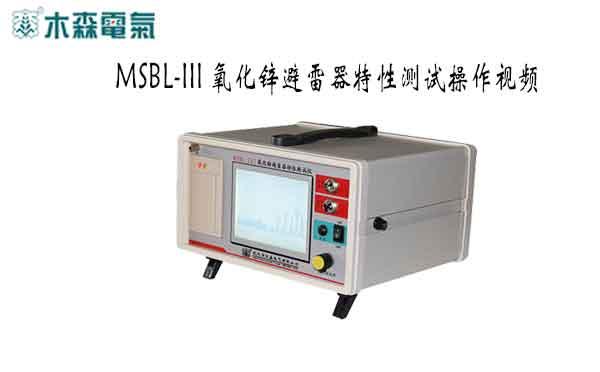 MSBL-III 氧化锌避雷器特性测试仪操作视频
