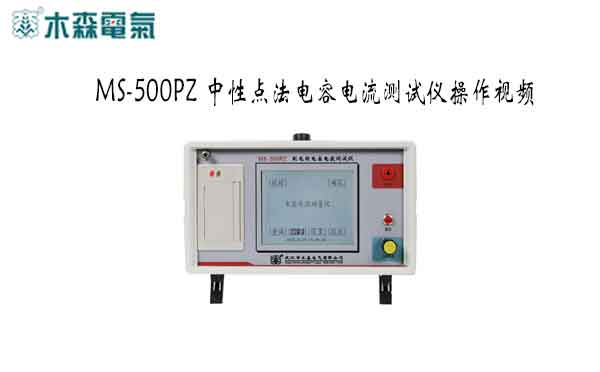 MS-500PZ 中性点电容电流测试仪操作视频