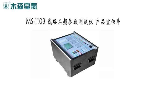 MS-110B 线路工频参数测试仪介绍视频