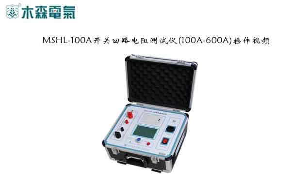 MSHL-100A 回路电阻测试仪操作视频