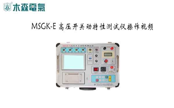 MSGK-E 高压开关动特性测试仪操作视频