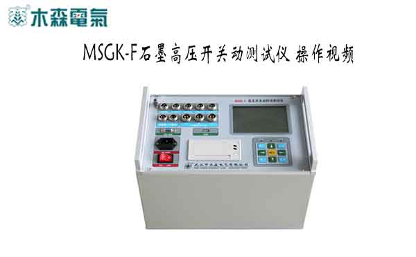 MSGK-F 石墨开关动特性测试仪操作视频