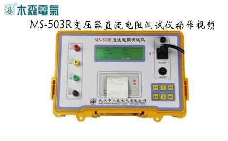 MS-503R   变压器直流电阻测试仪操作视频