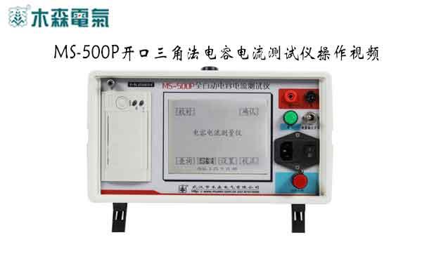 MS-500P 开口三角电容电流测试仪操作视频