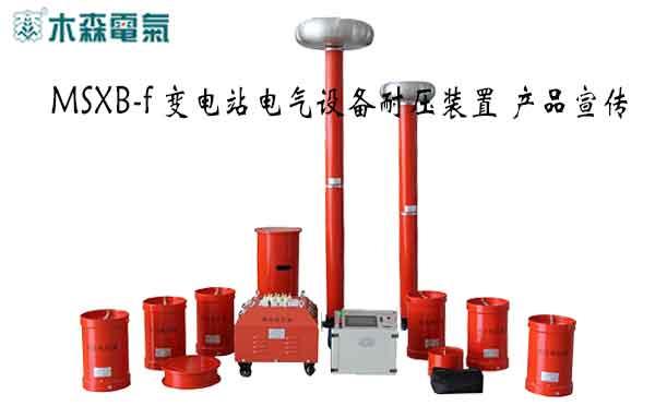 MSXB-f  变电站耐压装置 产品宣传片