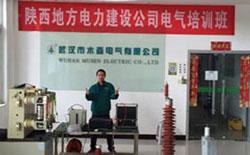 承装(修、试)电力设施许可证培训班教练