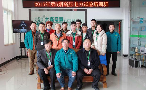 第6届高电压试验技术培训班