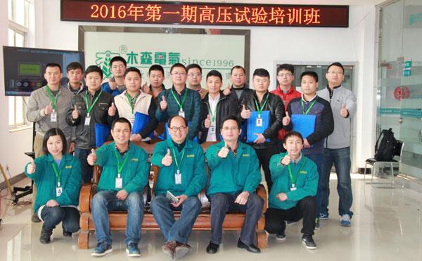 第8届高电压试验技术培训班