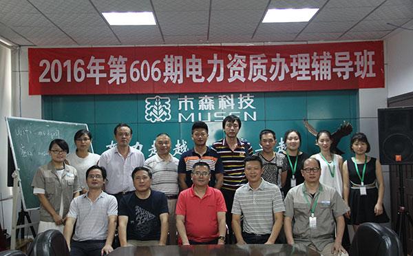 第1届承装(修、试)电力设施许可证培训班