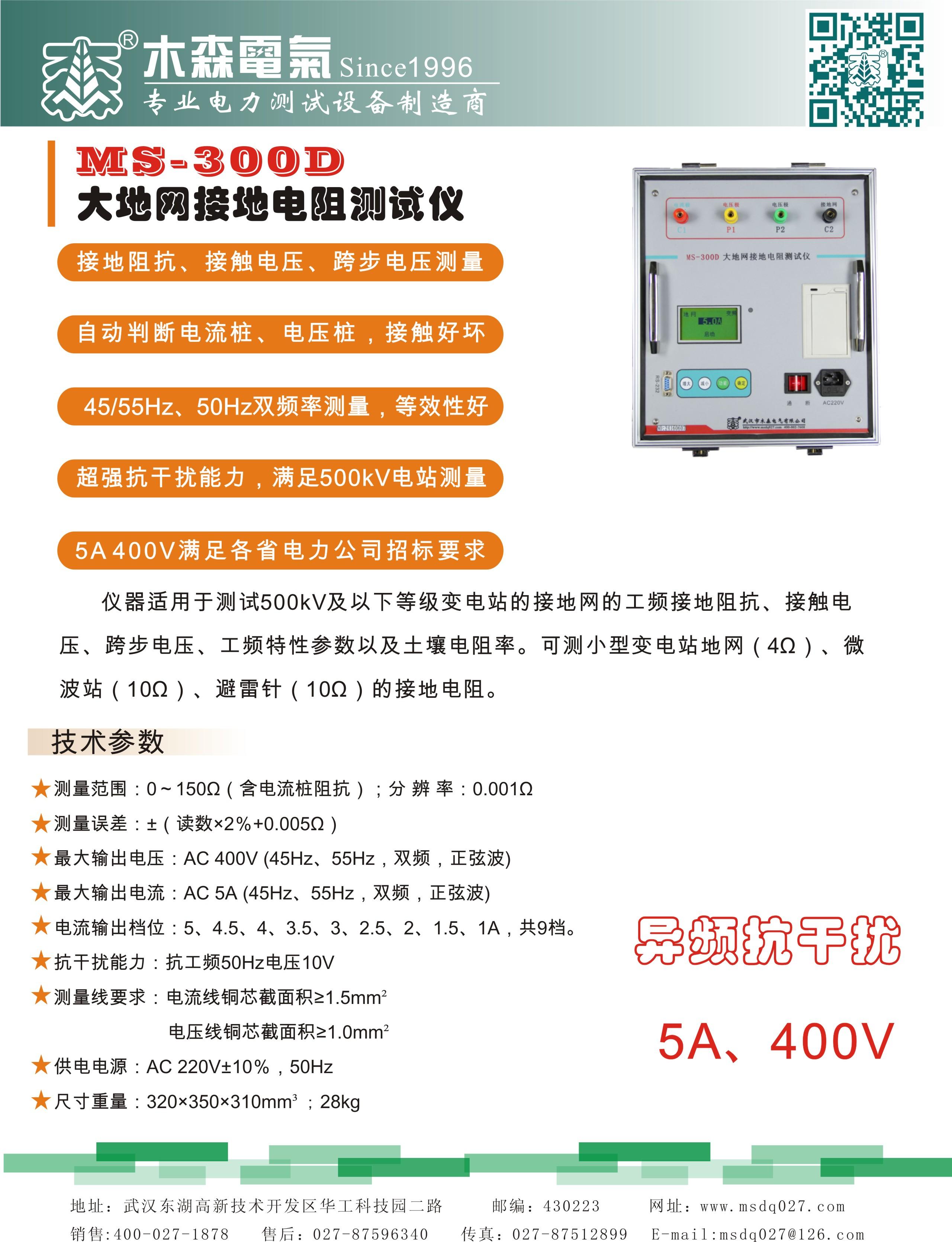 MS-300D大地网接地电阻测试仪