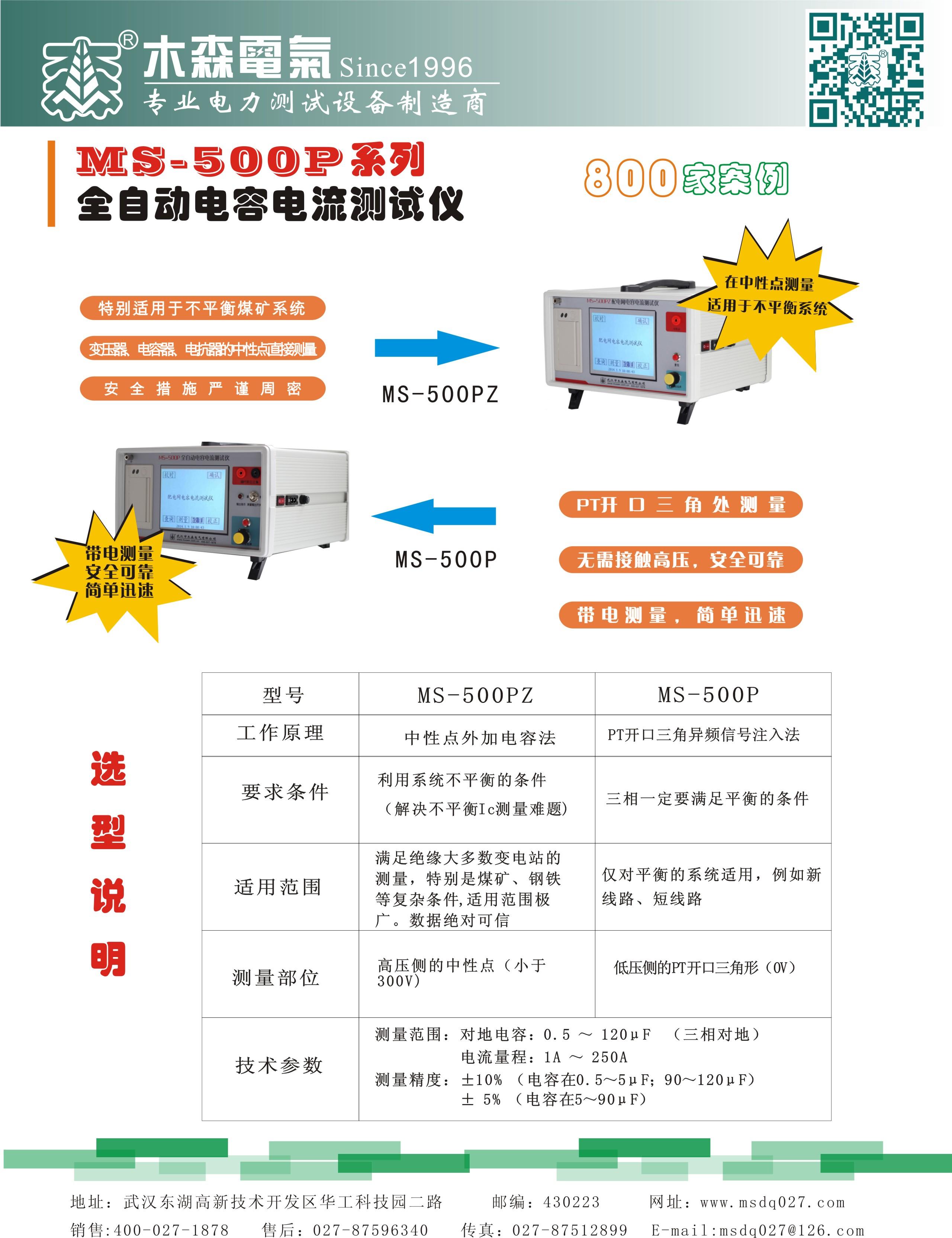 MS-500P系列全自动电容电流测试仪
