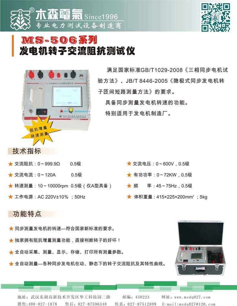 MS-506系列发电机转子交流阻抗测试仪